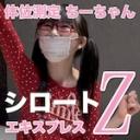 ちーちゃん:体位測定【Hey動画:シロートエキスプレスZ】