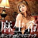 ボンデ―ジマニアック2 : 麻生希 : 【カリビアンコムプレミアム】