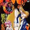 姫辱3 〜堕落させられたイリーナ姫〜