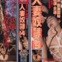 結城 麗:志摩伝説「マニア秘録 人妻奴隷14」【Hey動画:志摩伝説】