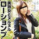 愛欲ローションまみれ!悶える美熟女 : 三浦凜 : 【カリビアンコムプレミアム】
