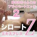 あまね:あまねちゃんとのプライベートエッチ 2【Hey動画:シロートエキスプレスZ】
