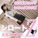 Satomi:20才長身Gカップ 着エロ編【Hey動画:シロートエキスプレスZ】