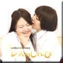 かな ななこ:百合レズビアン〜かなちゃんとななこちゃん〜2【Hey動画:レズのしんぴ】