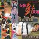 志摩伝説 SMドキュメント4 女体針貫通 : 小室 幸子 : 緊縛カリスマ志摩紫光 : 志摩伝説【ヘイ動画】