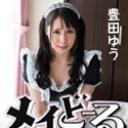カリビアンコムプレミアム:メイどーる Vol.13〜ご主人様のいいなり性人形〜:豊田ゆう