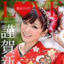 謹賀新年LOVE : 富永ユリア : 【カリビアンコムプレミアム】