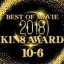 KIN8 AWARD BEST OF MOVIE 2018 10位〜6位発表 金髪娘 金髪天國(金8天国)