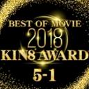 KIN8 AWARD BEST OF MOVIE 2018 5位〜1位発表|金髪娘|金髪天國(金8天国)