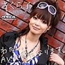 グラドル 〜わたし、今日からAV女優になります。〜 : さくら子 : 【カリビアンコムプレミアム】