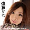 ときめき21 〜おいしくできました〜 : 遠藤かな : 【カリビアンコムプレミアム】