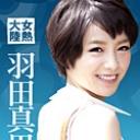 カリビアンコムプレミアム:女熱大陸 File.050:羽田真里