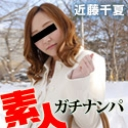 素人ガチナンパ 〜雪肌美人の女の子に精子を飲ませました〜 : 近藤千夏 : 【カリビアンコムプレミアム】