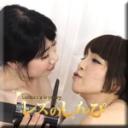 自画撮りレズミッション〜かなちゃんとりんちゃん〜3:レズのしんぴ:かなちゃん, りんちゃん