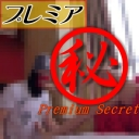 のぞきザムライ:香港絶品モデルの足コキ&生ハメ&口内発射:素人