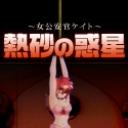 熱砂の惑星1 〜女公安官ケイト〜