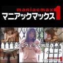 リアルフェラ&放尿:マニアックマックス1:藤井加奈子