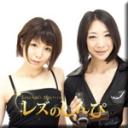 若林美保のハメ撮りレズビアン〜かなちゃん1:レズのしんぴ:若林美保, かな