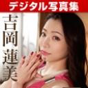デジタル写真集: 女熱大陸 File.072 : 吉岡蓮美 : 【カリビアンコムプレミアム】