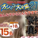 おしっこ特集【エッチな4610】おしっこ特集