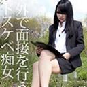 外で面接を行うドスケベ痴女【カリビアンコムプレミアム】田中美里