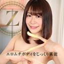Z〜エロムチボディをじっくり堪能〜【カリビアンコムプレミアム】メイリン