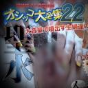 おしっこ特集:おしっこ特集【人妻斬り】
