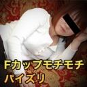 石黒 夏美【エッチな4610】石黒 夏美