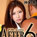 アフター6〜いっぱいヤリたい〜【カリビアンコムプレミアム】神尾舞