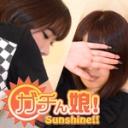 ミワ、優里亜:【ガチん娘!サンシャイン】実録ガチ面接200、201【ガチん娘】