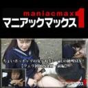 【マニアックマックス1】いくえ:ちょいポッチャリの女子校生いくえの絶叫SEX!【フェラ初口内発射・前編】