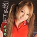 部活日誌 〜卓球部〜【カリビアンコムプレミアム】愛咲MIU