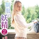 制服の妖精2:ティファニー・タタム