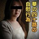 栗田 麻美【人妻斬り】栗田 麻美