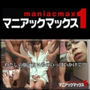 【マニアックマックス1】幸田みゆき:わたしの顔に白いものいっぱいかけて!