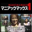 【マニアックマックス1】沢賀名:終始ちゅぱちゅ〜ぱで、くちゃくちゃな濃厚フェラ…