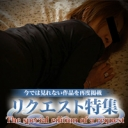 リクエスト作品集【エッチな0930】リクエスト作品集