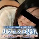リクエスト作品集【エッチな4610】リクエスト作品集