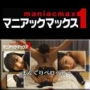 【マニアックマックス1】麻木杏子:まんぐりペロペロ〜