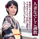 人妻なでしこ調教 〜大人気の美魔女を初調教〜:相田ユリア
