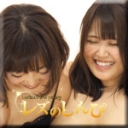 めい まゆ:友達をダマして 連れて来ちゃった〜めいちゃんとまゆちゃん〜2:レズのしんぴ【Hey動画】