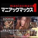 【マニアックマックス1】原口まお/椎名環:変態夫婦の家出娘ナンパでハメ撮り 〜私達とSEXしなさい〜【VIP映像】
