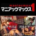 ビデオ日記 淫乱レター:マニアックマックス1:光沢奈美, 笠原まなみ
