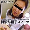 ごっくんする人妻たち 7 〜贅沢な精子スイーツ〜:野本ちとせ