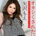ヒメコレ vol.24 オカシくされたい:矢沢もえ