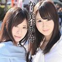 かり美びあんず 〜美しすぎる2人のラブラブレズえっち〜:葵千恵, 千野くるみ