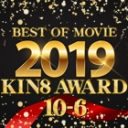 KIN8 AWARD BEST OF MOVIE 2019 10位〜6位発表:金髪娘