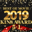 KIN8 AWARD BEST OF MOVIE 2019 5位〜1位発表:金髪娘