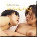 レズのしんぴ-hey:レズセックス〜さとみちゃんとみわちゃん〜2:さとみ, みわ