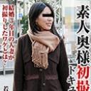 素人奥様初撮りドキュメント 75 若菜百合子:若菜百合子